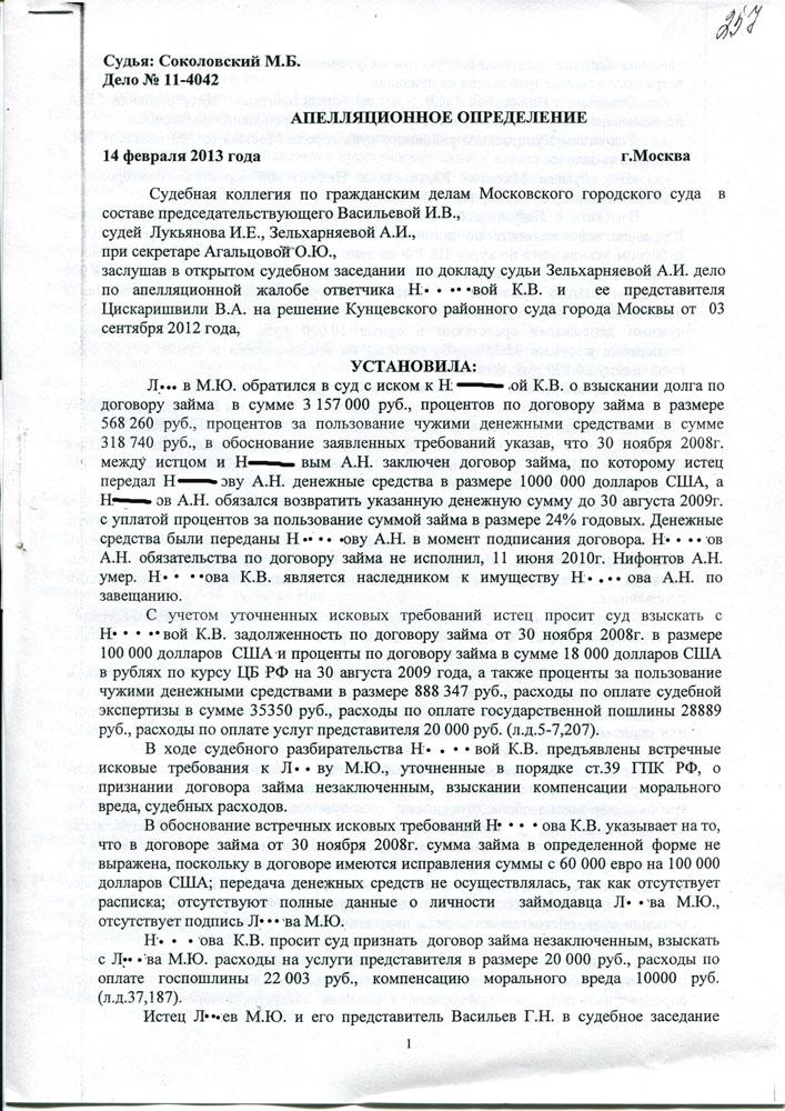Исковое заявление о признании расписки договором займа