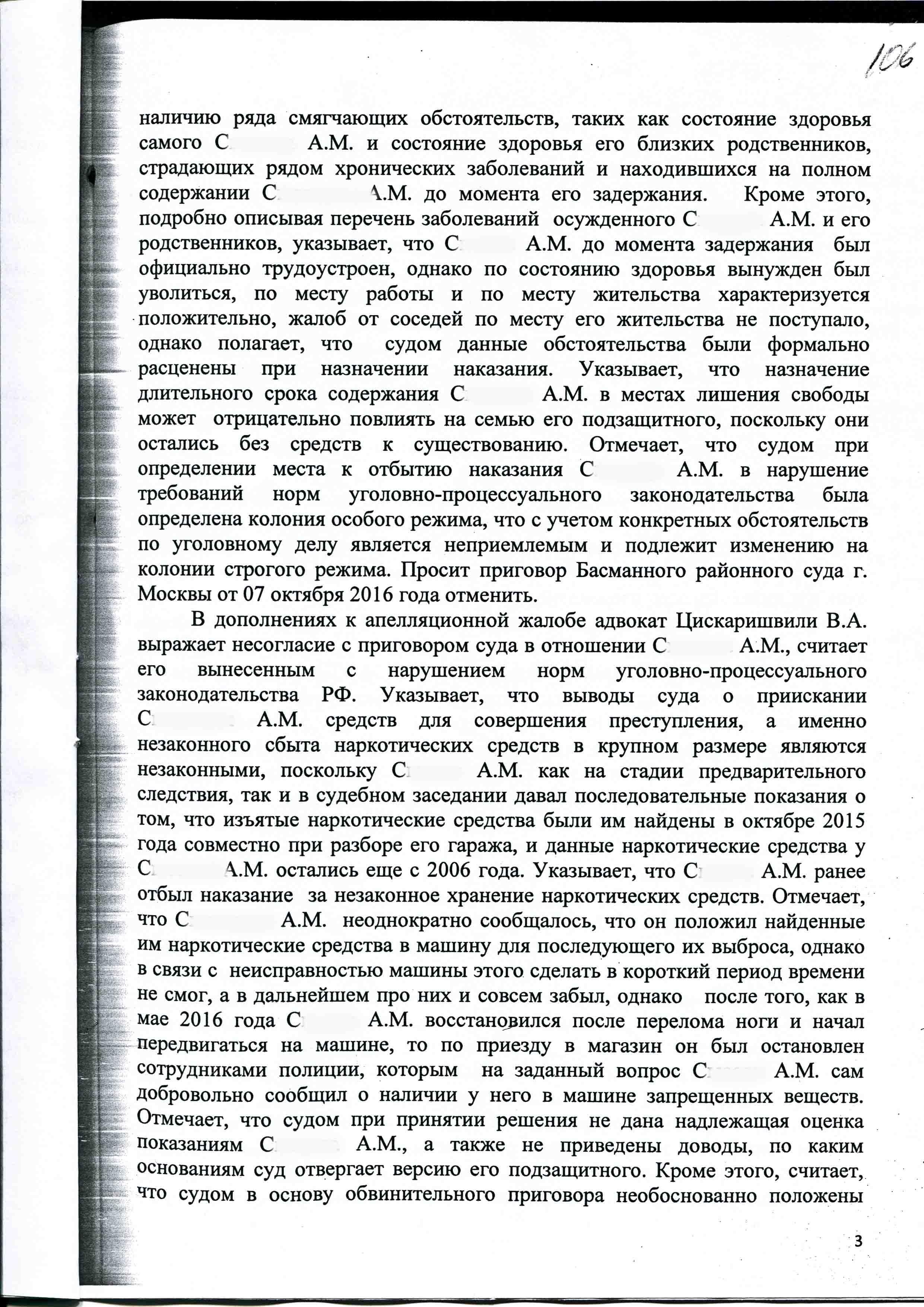 оформлением орест по ст 228 ч 1 результатам социальных опросов